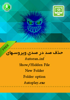 حذف صد در صدی ویروسهای Autoran.inf Show/Hidden File New Folder Folder option Autoplay.exe