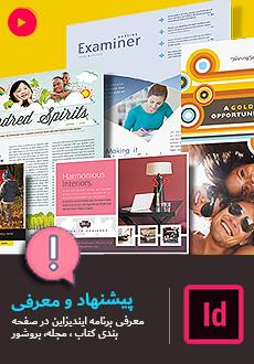 معرفی برنامه ایندیزاین در طراحی و صفحه بندی کتاب ، مجله، بروشور